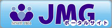 JMGポータルサイト